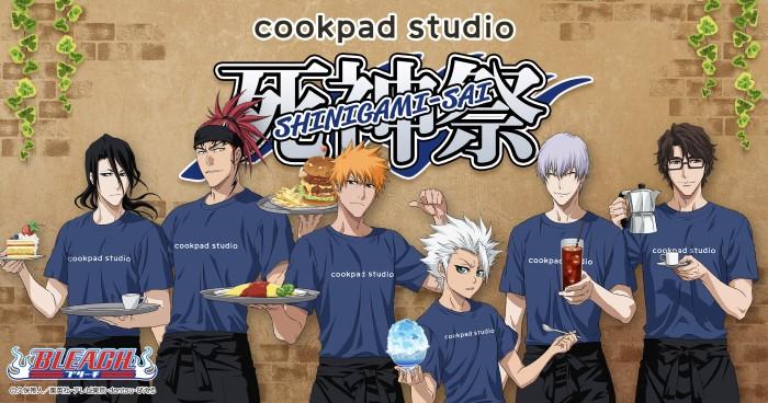 「BLEACH」の世界観を表現したメニューが楽しめる!「cookpad studio 死神祭」予約受付中