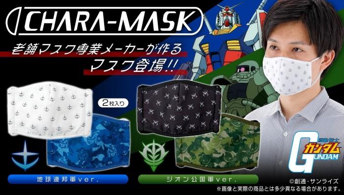 「ガンダム」デザインの布マスクが登場!「地球連邦軍」「ジオン公国軍」の2種類