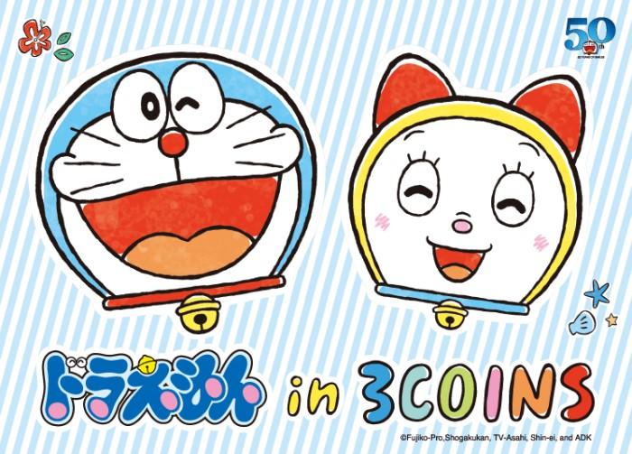 「ドラえもん in 3COINS」第2弾!タイムふろしきデザインのハンカチが可愛い♡