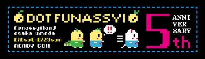 「ふなっしーランド大阪梅田店」5周年イベント開催中♪ノベルティのマスクは見逃せない!!