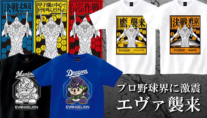 「エヴァンゲリオン」×「プロ野球」コラボグッズまもなく予約終了!急げ~!!