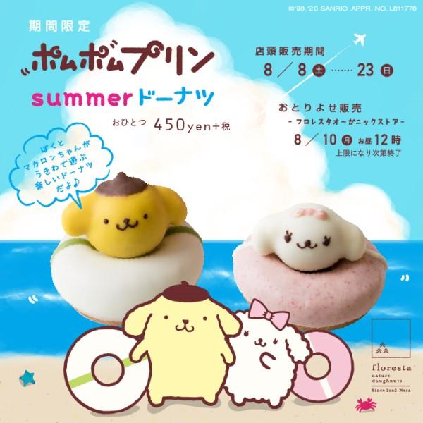 「ポムポムプリンドーナツ」フロレスタで発売!うきわで遊ぶプリンたちがキュート♡