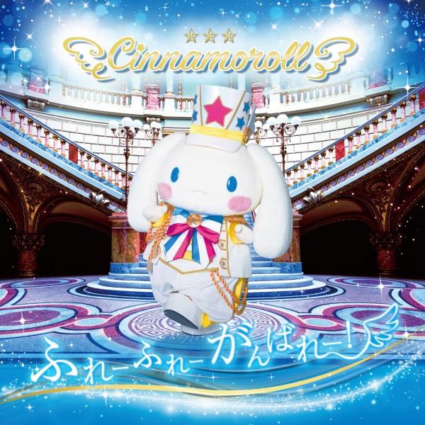 シナモロールがアイドルとしてデビュー!CD発売決定&音楽配信スタート!!