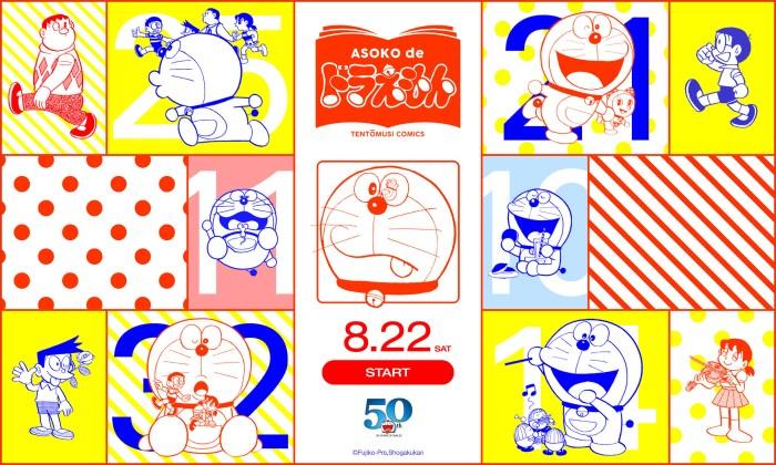 ドラえもん「てんとう虫コミックス」デザインの雑貨が「ASOKO」から登場♪
