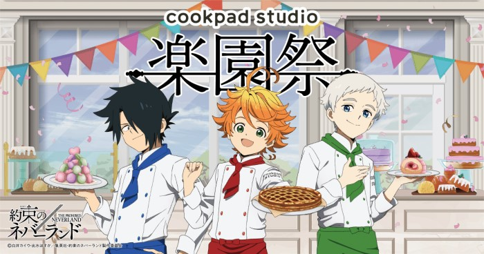 「約束のネバーランド」×「cookpad studio」コラボカフェがOPEN!予約受付中♪