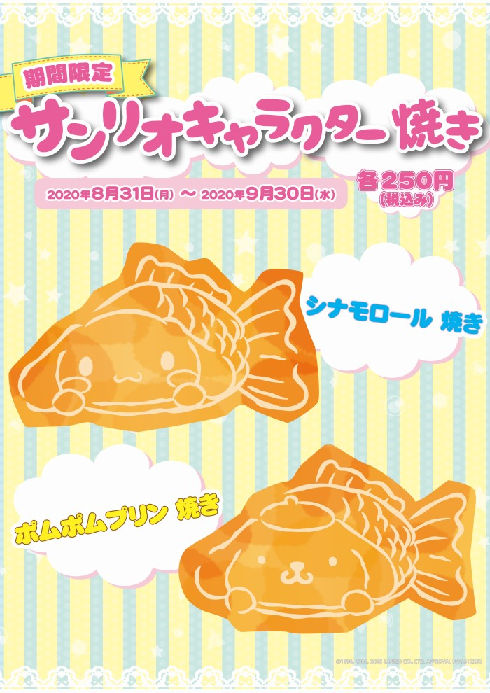 「シナモロール焼き」&「ポムポムプリン焼き」が「セガのたい焼き」に登場!!