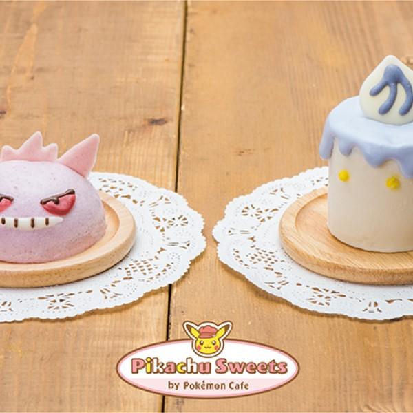 「ピカチュウスイーツ by ポケモンカフェ」ゲンガーとヒトモシのムースケーキ新登場♪