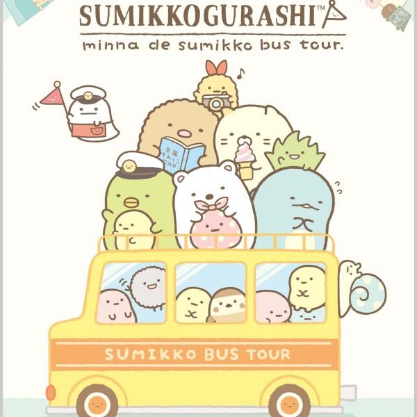 「おっきなすみっコぐらし展」バスツアーをテーマに大丸ミュージアム京都で開催!