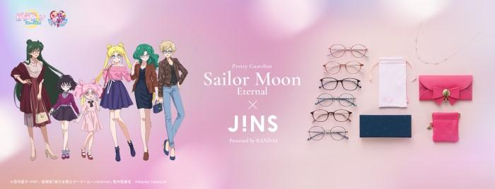 「美少女戦士セーラームーンEternal」×「JINS」コラボメガネが登場!