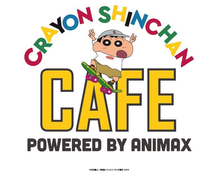 「クレヨンしんちゃん」コラボカフェが「Animax Cafe+」&「スイパラ」で開催!