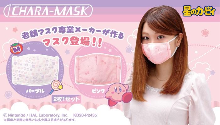「星のカービィ」デザインの立体布マスク登場!予約受付中だよ☆
