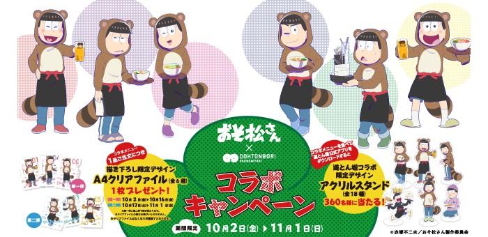 「おそ松さん×道とん堀」コラボ!6つ子が開発協力したメニューが食べられるよ♪