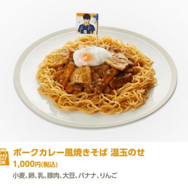 「ハイキュー!!」×「cookpad studio」コラボ!限定メニューやグッズが登場♪