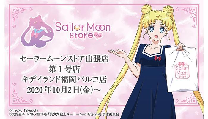 「セーラームーンストア」初の出張店が福岡にオープン!!
