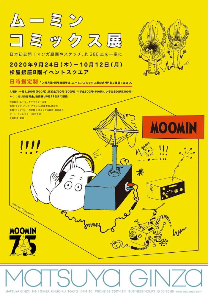 「ムーミン コミックス展」松屋銀座で開催中!会場限定のムーミングッズも多数♪