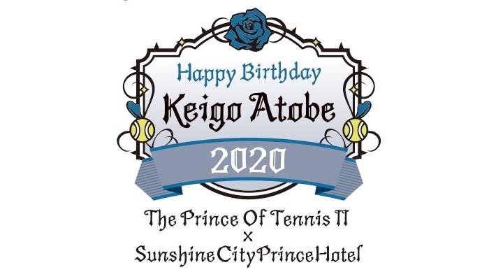 「新テニスの王子様」跡部景吾バースデーをホテルで祝おう!宿泊プラン予約受付中☆