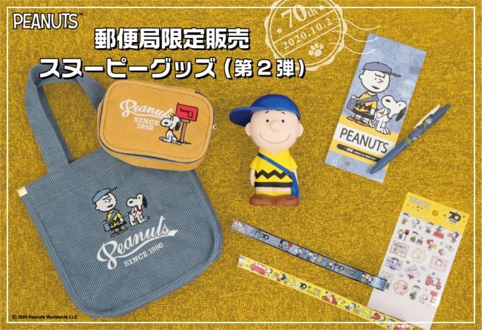 「スヌーピー」コーデュロイトート&ポーチなど郵便局限定グッズが発売!