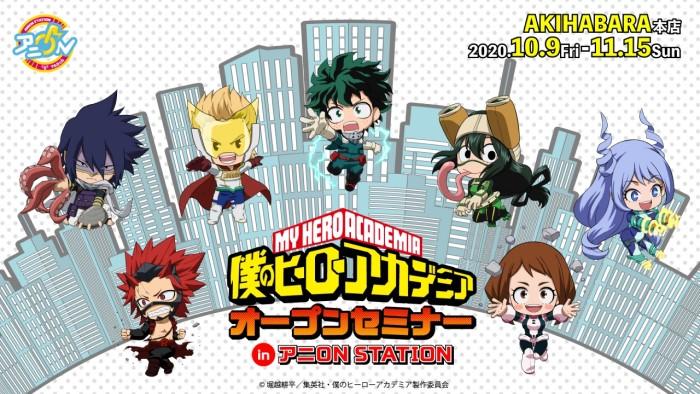 「僕のヒーローアカデミア」×「アニON STATION」コラボカフェがOPEN!