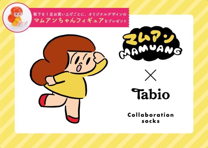 「マムアンちゃん」靴下が「Tabio」から登場!買うとフィギュアがもらえるよ~☆