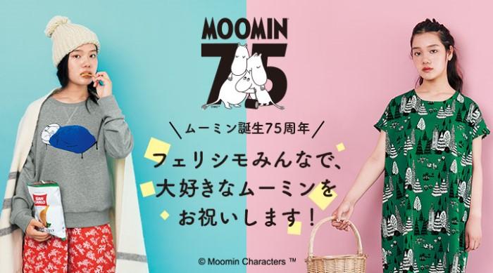 「ムーミン」75周年記念♪フェリシモだけのオリジナルアイテムが販売中!