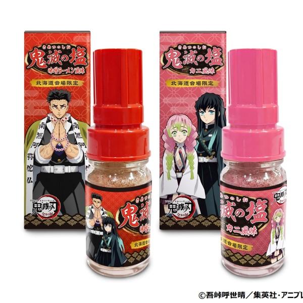 鬼滅の刃「全集中展」北海道限定グッズは「味噌ラーメン」&「カニ」風味の塩!!