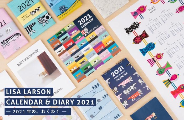 「リサ・ラーソン」2021年カレンダー&ダイアリーが発売!
