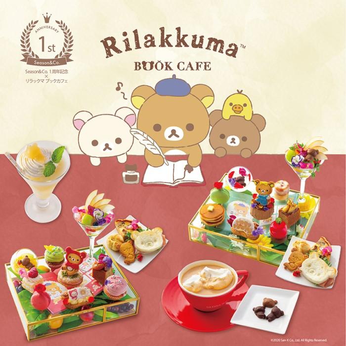 「リラックマブックカフェ」梅田の「Season&Co.」で期間限定オープン♪