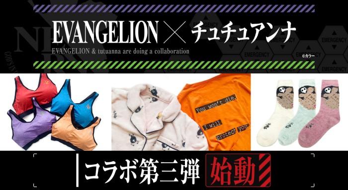 「エヴァンゲリオン×チュチュアンナ」スポーツブラやふわふわパジャマが発売♪