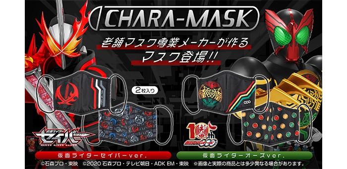 「仮面ライダーオーズ」&「セイバー」デザインの立体布マスクが登場!!