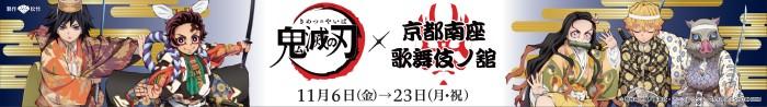 「鬼滅の刃」×「京都南座 歌舞伎ノ舘」展示イメージ&コラボグッズが公開!