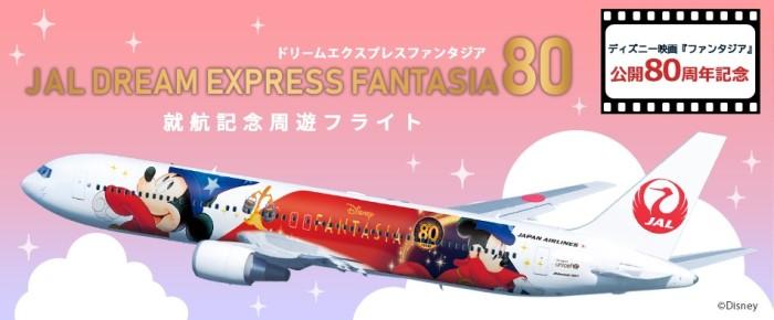 ディズニー映画「ファンタジア」公開80周年記念の特別塗装機で遊覧しよう♪