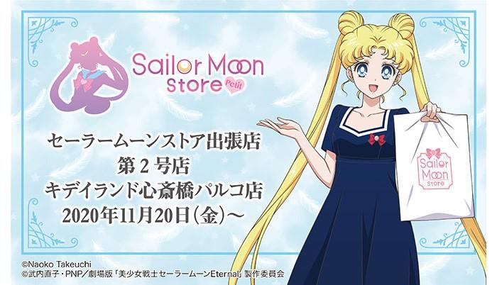 「セーラームーンストア」グッズが大阪でも買える!出張店が心斎橋パルコにOPEN♪