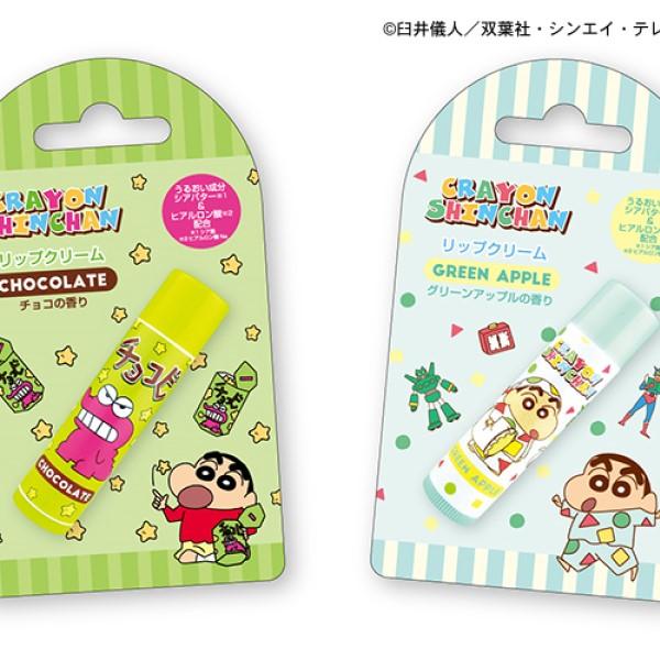「クレヨンしんちゃん」しんちゃん&チョコビデザインのリップが登場!