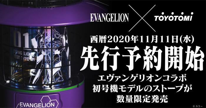 「エヴァンゲリオン」×「トヨトミ」コラボ!初号機モデルのレインボーストーブが登場