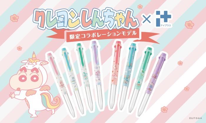 「クレヨンしんちゃん」ゆめかわいいパステルカラーのペン「アイプラス」発売♡