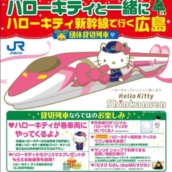 「ハローキティ新幹線」で広島を旅しよう♪車両にキティちゃんが来てくれるよ!!
