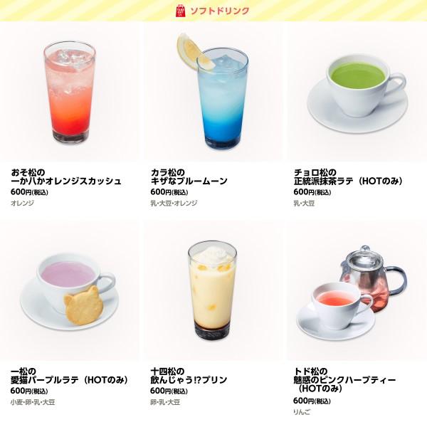 """「おそ松さん」×「cookpad studio」コラボカフェ第2弾!""""Go To""""食事券も使えるよ☆"""