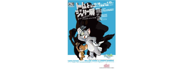 「トムとジェリー展」横浜赤レンガ倉庫で世界初開催!!