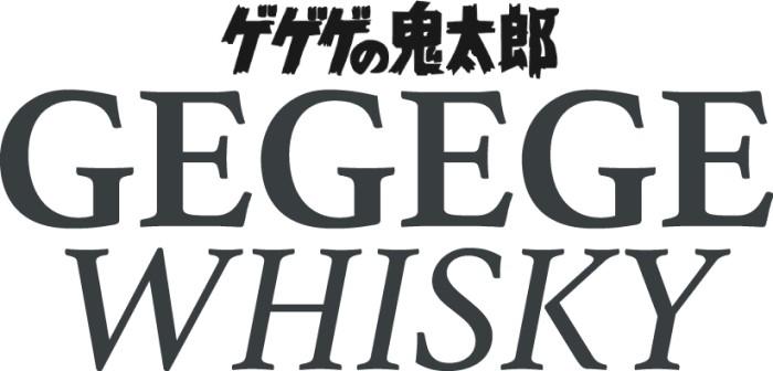 「ゲゲゲの鬼太郎」ラベルのスコッチウイスキーが数量限定で発売中!!