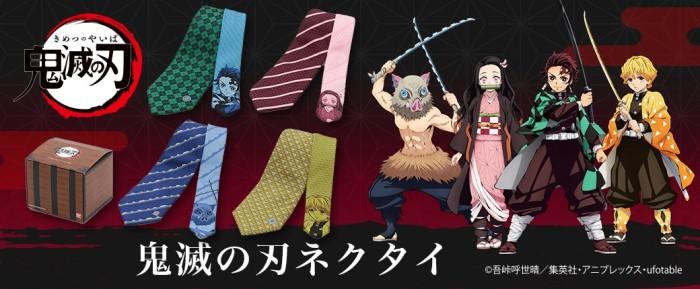 「鬼滅の刃」キャラクターモチーフのネクタイが登場!!