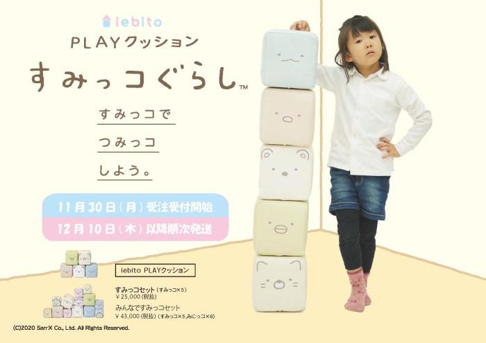 「すみっコぐらし」つんで遊べるクッションが雑貨ブランド「iebito」から登場!