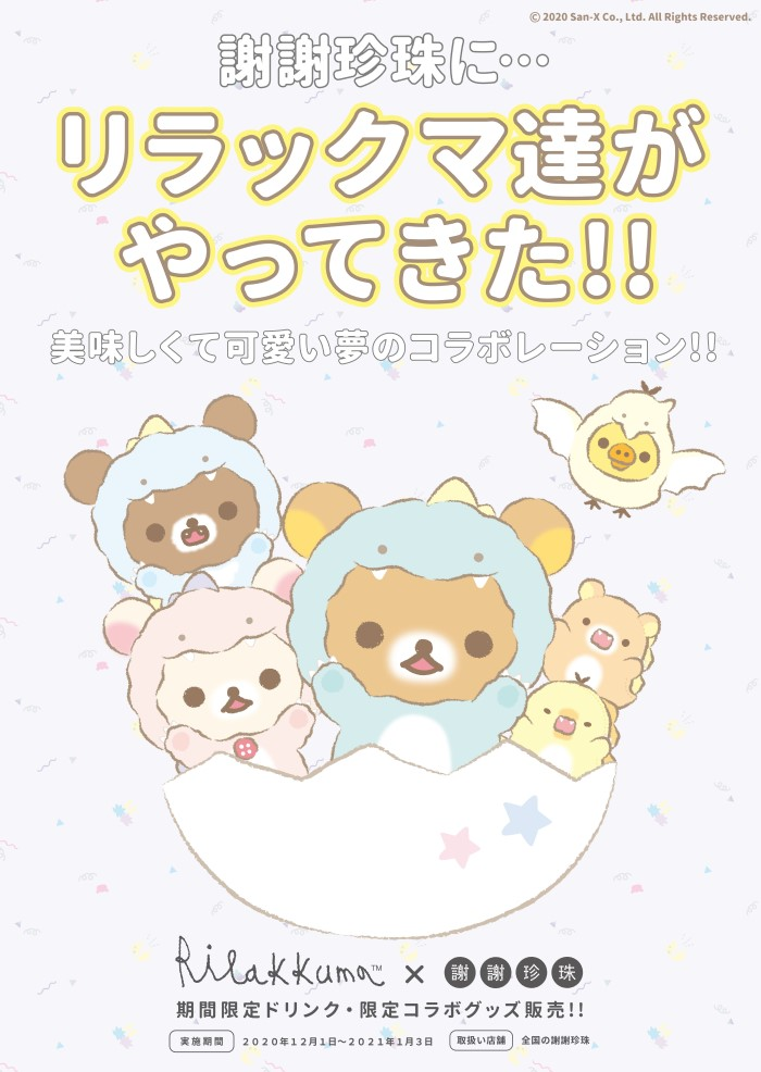 「リラックマ」×「謝謝珍珠」コラボタピオカドリンク&グッズが発売!