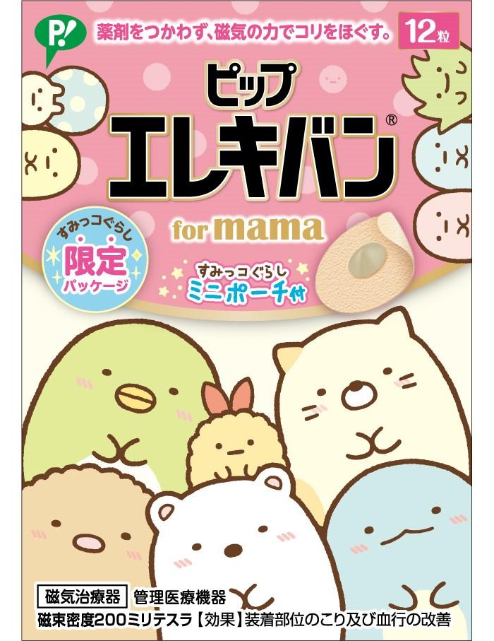 「すみっコぐらし」ミニポーチ付きの「ピップエレキバン for mama」発売中!