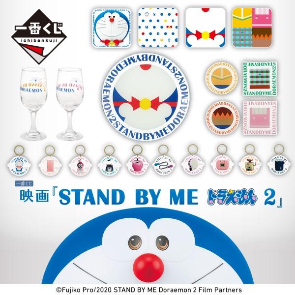 「STAND BY ME ドラえもん 2」一番くじが登場!貯金箱など実用雑貨が当たるよ♪