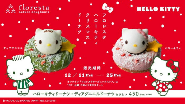 キティ&ダニエルが粉雪舞うドーナツに♡「フロレスタ」にクリスマス限定で登場!