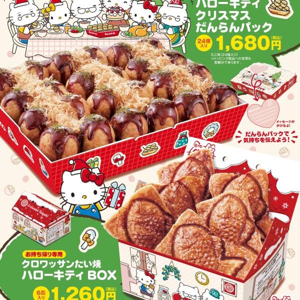「築地銀だこ」×「ハローキティ」クリスマスだけのコラボパック発売☆