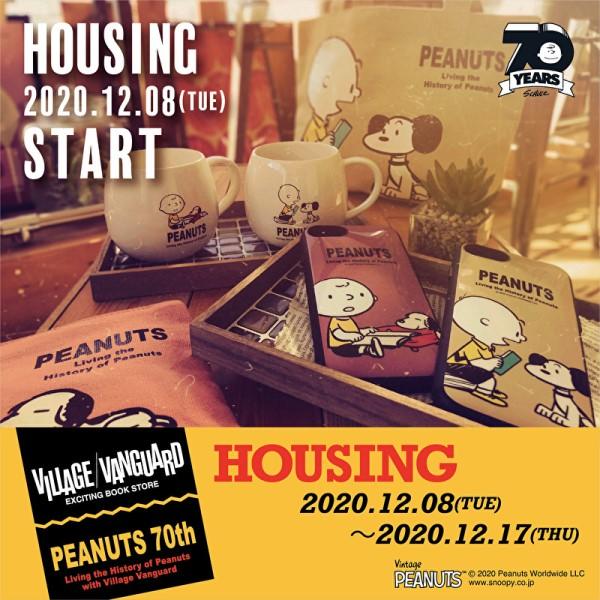 ヴィレヴァン「PEANUTS」70周年フェア第2弾!テーマは「HOUSING」&「50's」