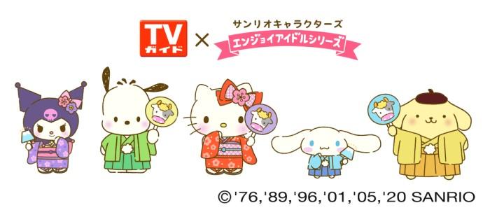 キティやシナモロールが着物姿になったポチ袋付き!次号「TVガイド」要チェック☆