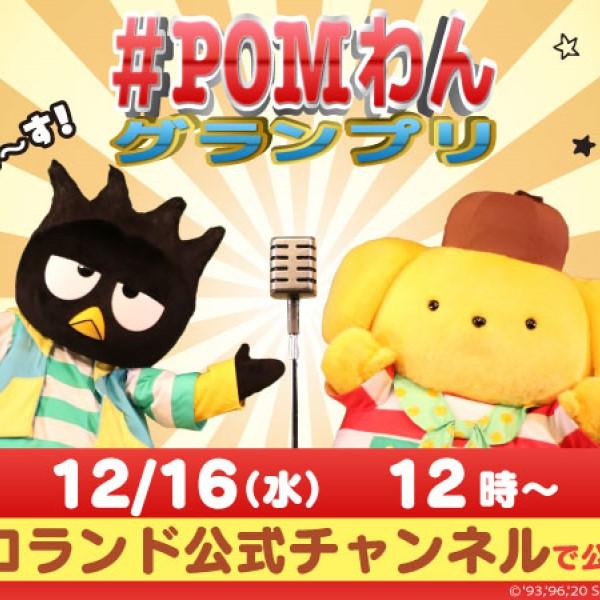 ポムポムプリン&バッドばつ丸がお笑いに挑戦!?みんなでコンビ名を予想しよう!!