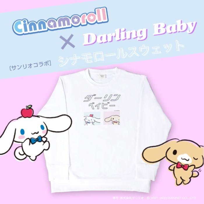 カタカナロゴがかわゆ♡「Darling Baby×シナモロール」スウェットが100枚限定で登場!